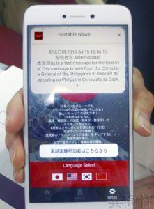总务省近畿通信局尝试发布多语种灾害信息