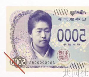 新版5000日元纸币津田梅子头像朝向与照片相反