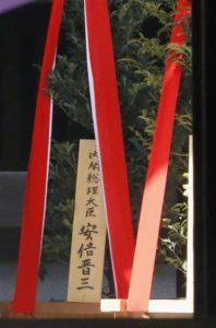 详讯:安倍向靖国神社供奉供品 不进行参拜