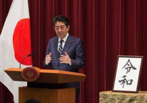 财经随笔:作别平成,令和能否开启日本经济新时期