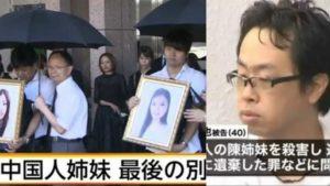 详讯:东京高院要求横滨地方法院重审中国姐妹被杀案