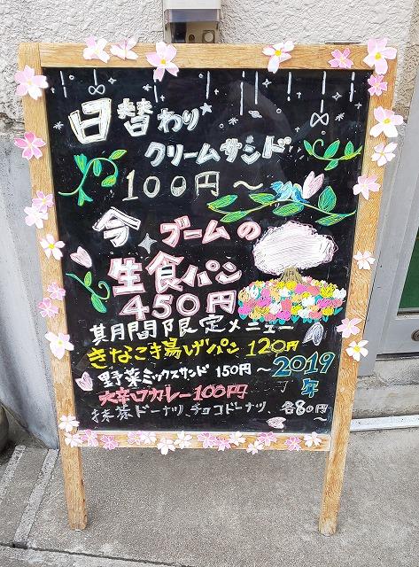 富士食品パン工場直売所入口脇にある商品告知の黒板