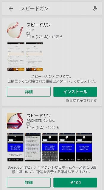 スピードガンなくとも球速測定できるアプリ「スピードガン」【連載:アキラの着目】