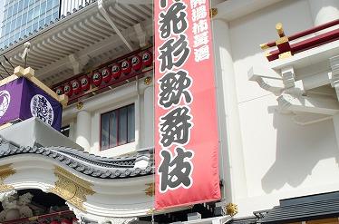 東銀座の歌舞伎座で見かけた江戸文字・勘亭流(歌舞伎文字)