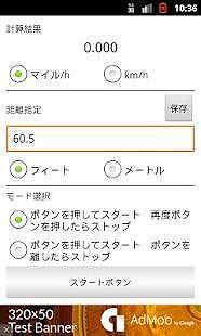 アンドロイド用球速測定アプリ「スピードガン」