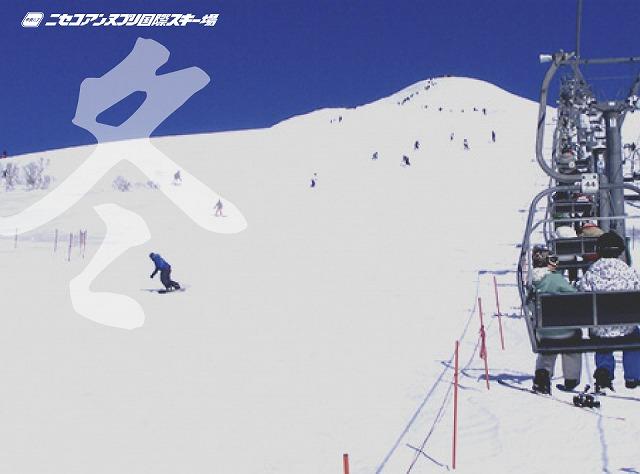 ニセコアンヌプリ国際スキー場 ニセコアンヌプリ国際スキー場HPから引用