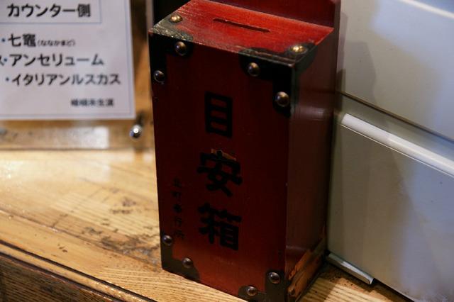 店内に設けられた目安箱 「珈琲道場 侍」HPから引用