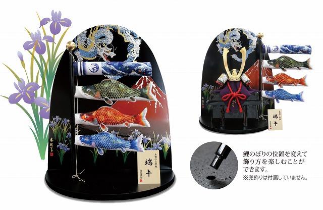 「慶祝の鯉 吉兆」の「室内飾り鯉のぼり」 徳永こいのぼりHPから引用