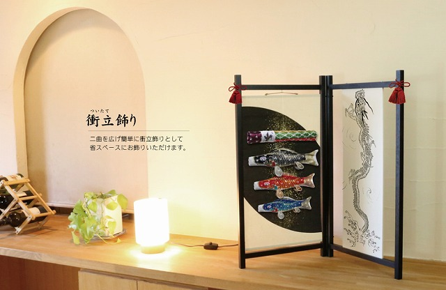 「慶祝の鯉 吉兆」の「和モダン飾り鯉のぼり」衝立飾りVer. 徳永こいのぼりHPから引用