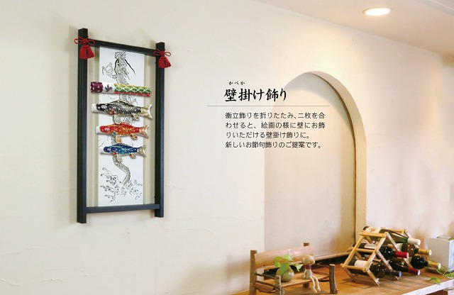 「慶祝の鯉 吉兆」の「和モダン飾り鯉のぼり」壁掛け飾りVer. 徳永こいのぼりHPから引用