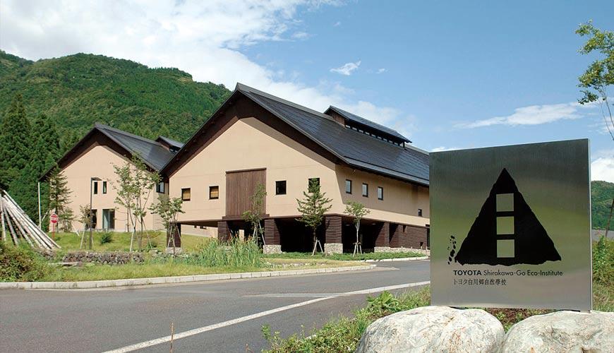 大自然中的珍贵体验,入住「TOYOTA白川乡自然学校」