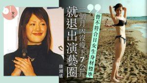 绫濑遥曾超重绝食日杂推「模特儿身材对应表」 165cm应重_kg