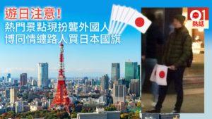 【游日注意】外国人扮听障博同情热门景点死缠路人卖日本国旗