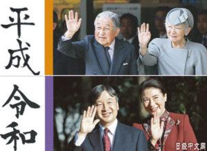 社评:平成时代的日本是未完成的成熟国家