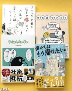 """不想再加班,想要回归生活!""""社畜""""漫画引起日本人共鸣"""