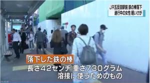 东京一女子走在路上 突然被空中掉落的铁棍击中受伤