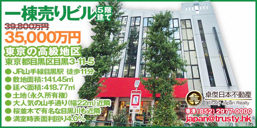 アオキビル 東京都目黒区のオフィスビル