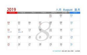 """刚送走""""十连休"""",日本8月又要""""九连休"""""""