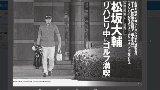 松坂大辅打高尔夫被惩处达比修有推特开炮抱不平