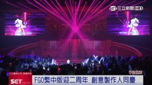 FGO繁中版2周年!创意制作人登台同庆玩家全嗨翻