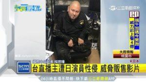 日演员伸狼爪!性侵恐吓全程监禁台直播主呛:绝不原谅
