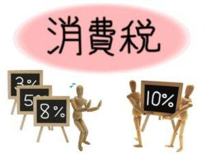 日本财政制度审议会时隔13年召开地方听证会 将按计划提高消费税