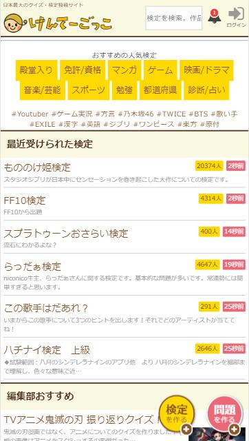 設問50万問以上の日本最大クイズ・検定投稿サイト、「けんてーごっこ」【連載:アキラの着目】
