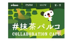#抹茶PARCO Collaboration cafe