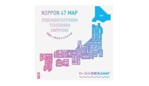 Fermentation Tourism NIPPON ~発酵から再発见する日本の旅~