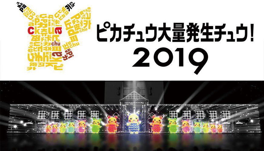 2,000只皮卡丘陪你越夜越嗨!2019年横滨皮卡丘嘉年华大游行首度移至夜间发生chu!