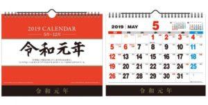 LOFT令和元年月历