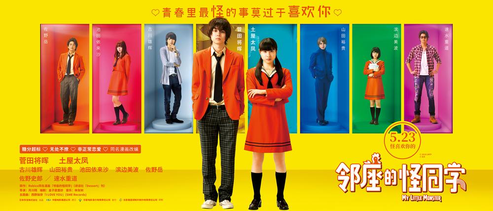 《邻座的怪同学》定档5月23日 发糖甜到齁掀起今夏恋爱风潮