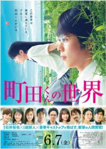 电影「町田君的世界」特别PV公开,6月7日上映