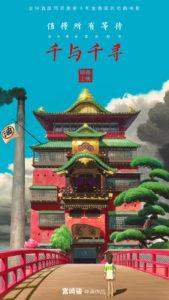 有生之年系列!动画大师宫崎骏殿堂之作《千与千寻》确定引进