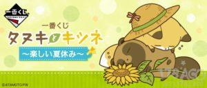可爱极了!「小狸猫和小狐狸」暑假主题一番赏周边公开