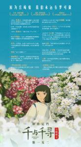 电影《千与千寻》即将定档 宫崎骏:我的作品为大银幕而做