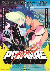今石洋之「PROMARE」长篇PV公开,5月24日上映