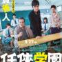 全员善人!西岛秀俊x西田敏行主演电影「任侠学园」9月27日上映