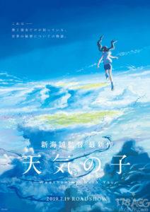 女演员三浦透子将主唱新海诚新作动画「天气之子」主题曲