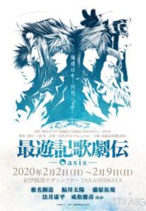 音乐剧「最游记歌剧传-Oasis-」2020年2月2日开演
