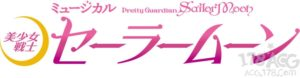 美少女战士系列「辉夜姫的恋人」音乐剧,2020年夏公演