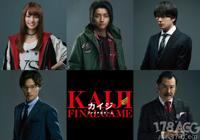 真人电影「赌博默示录 FINAL GAME」确定2020年日本上映
