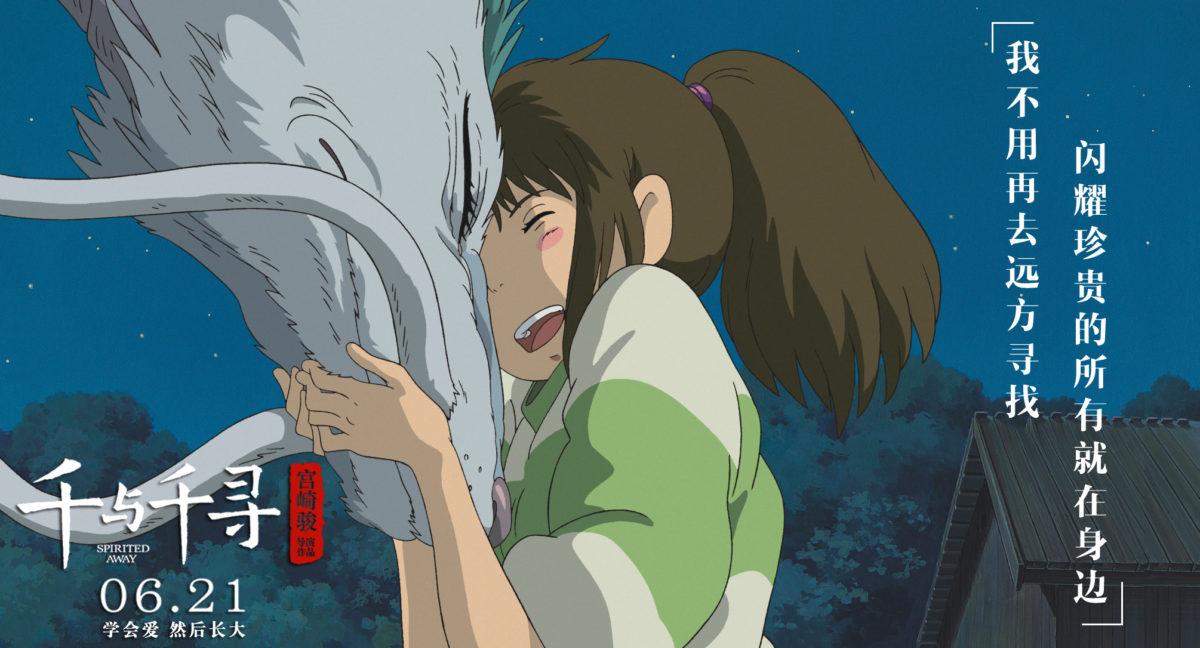 电影《千与千寻》发主题曲MV 真正的神仙音乐都在宫崎骏故事里!