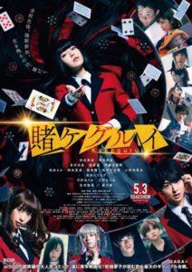 《电影狂赌之渊》日本正式上映!!滨边美波带队上场走错路,剧组表现超温馨♡