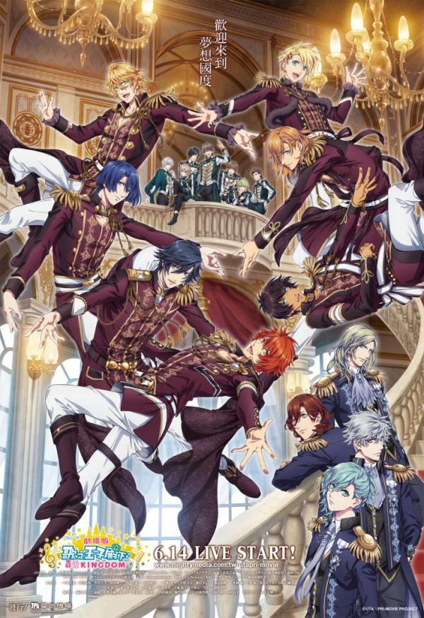 6/14台日同步上映《剧场版歌之☆王子殿下♪真爱KINGDOM》!公主们准备尖叫吧!