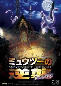 初代剧场版感动再回归,3DCG制作《超梦的逆袭EVOLUTION》再释出16张全新画面