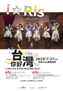 「你好台湾!i☆Ris LIVE & FAN MEETING 2019!」粉丝见面会信件亲送募集中!