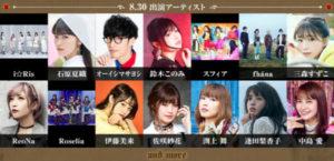 「Animelo Summer Live 2019 -STORY-」官方宣布第五弹参演名单,上坂堇连续七年出演!!