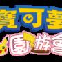 梦想中的乐园!!「宝可梦园游会」即将于6/6于台中新光三越中港店正式开幕
