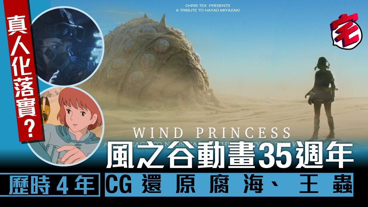 风之谷真人电影预告流出!3D还原红眼王虫CG呈现宏伟腐海世界